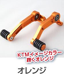 KTMイメージカラー輝くオレンジ